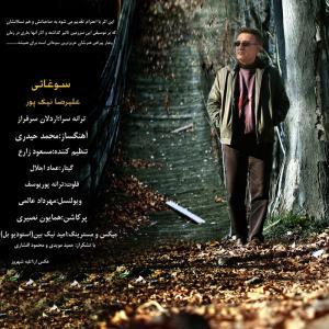 Alireza Nikpour – Soghati
