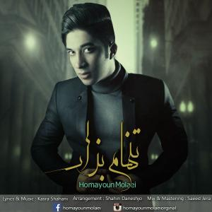 Homayoun Molaei – Tanham Bezar