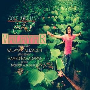 Valayar – Gole Avishan