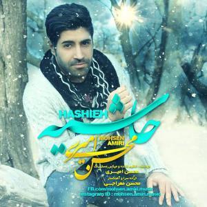 Mohsen Amiri – Hashieh