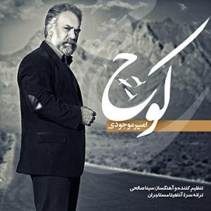 Amir Mojodi – Kooch