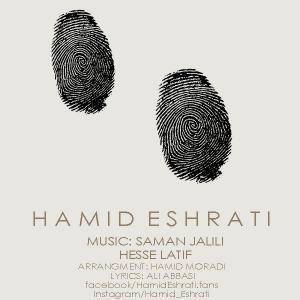 Hamid Eshrati – Hese Latif