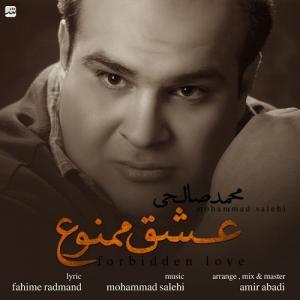 Mohammad Salehi – Eshghe Mamnoo