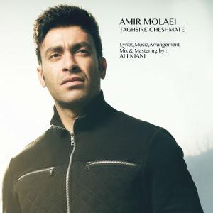 Amir Molaei – Taghsire Cheshmate