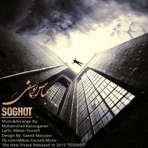 Abbas Yousefi – Soghoot