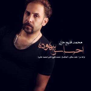Mohammad Khani – Ehsase Bihodeh