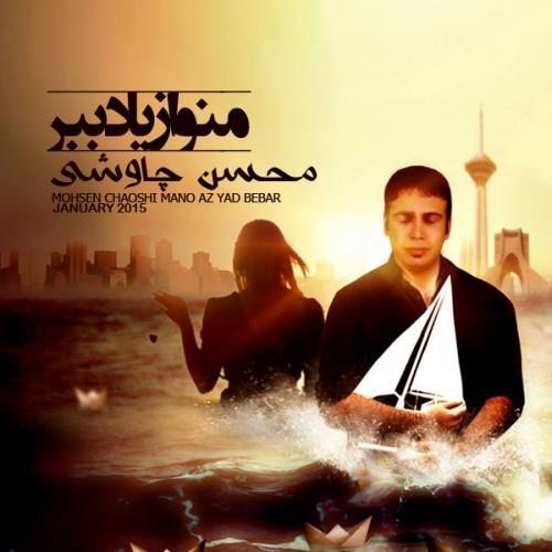 دانلود آلبوم محسن چاوشی منو از یاد ببر