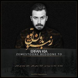 Erfan Kia – Zemestoone Bedoone To