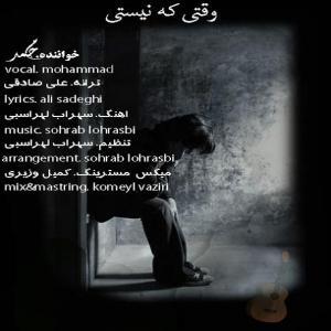 Mohammad – Vaghti Ke Nisti