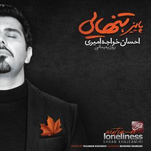 Ehsan Khajeh Amiri – Paeiz Tanhaei
