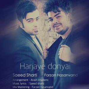 Saeed Sharti – Harjaye Donyaei (Ft Farzan Hasanvand)