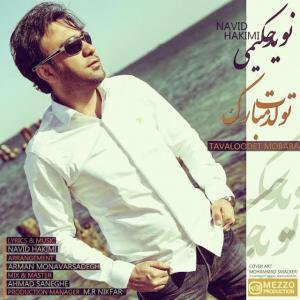 Navid Hakimi – Tavallodet Mobarak