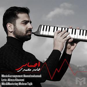 Hamed Mohammadi – Ehsas