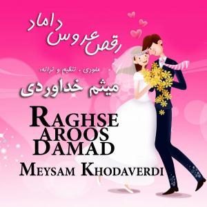Meysam Khodaverdi – Raghse Aroos Damad (New Version)