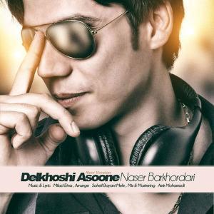 Naser Barkhordari – Delkhoshi Asoone (New Version)
