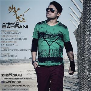 Ahmad Bahrani – Yeki Havamo Dare