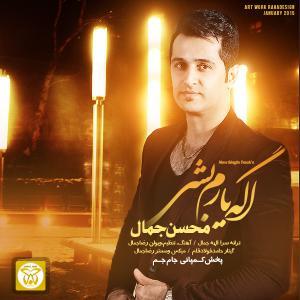 Mohsen Jamal – Age Yaram Beshi