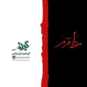 Grouh Musighi Nabz – Khate Ghermez
