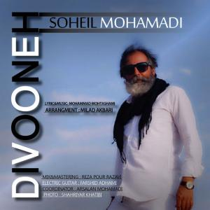 Soheil Mohammadi – Divoone