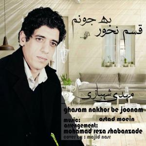 Mehdi Shahbazi – Ghasam Nakhor Be Jonam
