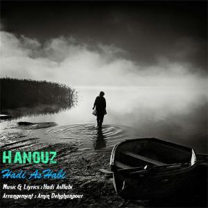 Hadi Ashabi – Hanouz