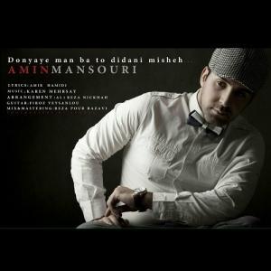 Amin Mansouri – Donyaye Man Ba To Didani Mishe