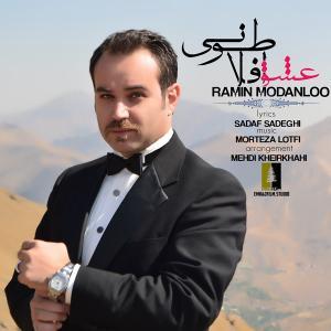 Ramin Modanloo – Eshghe Aflatooni