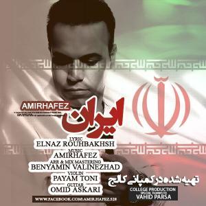 Amir Hafez – Iran