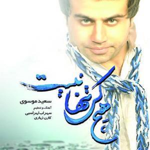 Saeed Moosavi – HichKas Tanha Nist