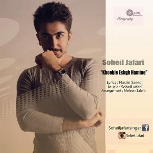 Soheil Jafari – Khoobie Eshgh Hamine