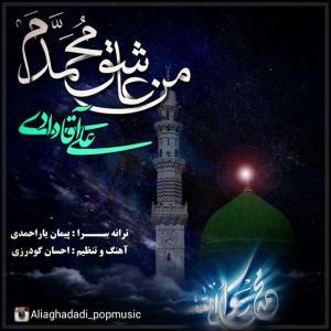 Ali Aghadadi – Man Asheghe Mohammadam