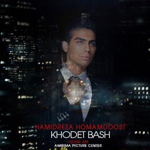 Hamidreza Homamdoost – Khodet Bash