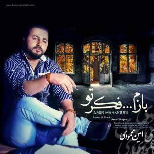 Amin Mahmoudi – Bazam Fekre To