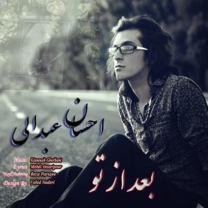 Ehsan Abdali – Bad Az To
