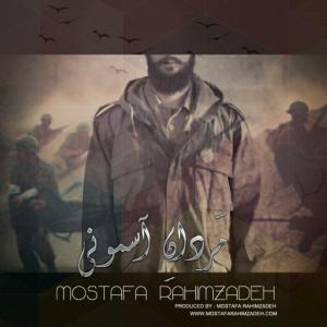 Mostafa Rahimzadeh – Mardane Asemooni