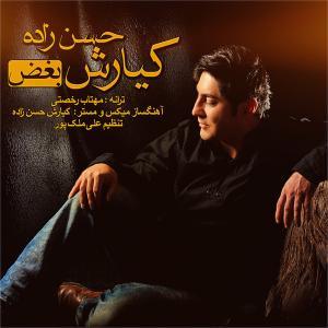 Kiarash Hasanzadeh – Boghz