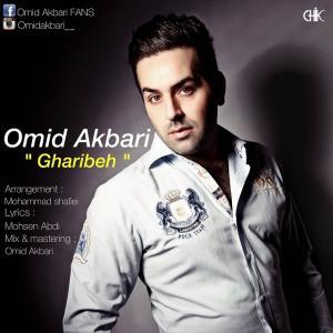 Omid Akbari – Gharibeh
