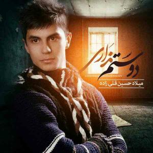 Milad Hossein Gholi Zade – Dosam Nadari