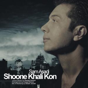 Sam Asadi – Shoone Khali Kon