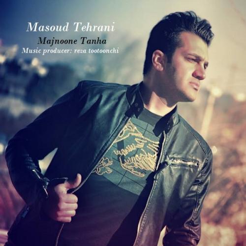دانلود آهنگ مسعود تهرانی  مجنون تنها
