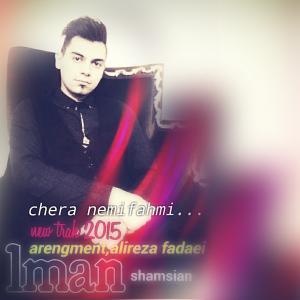 Iman Shamsian – Chera Nemifahmi