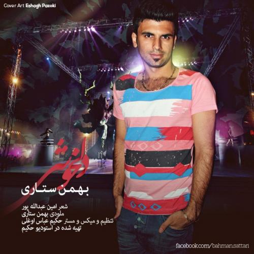 دانلود آهنگ بهمن ستاری دلخوشی