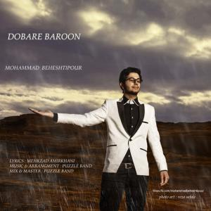 Mohammad Beheshtipour – Dobare Baroon