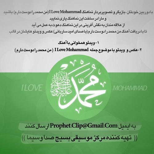 دانلود آهنگ امید ساربانی عاشق محمد