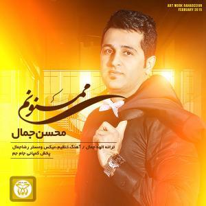 Mohsen Jamal – Mamnonam