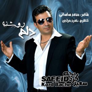 Saeed Kord Bache – Delam Roshane