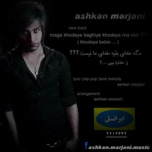 Ashkan Marjani – Mage Khodaye Baghiye Khodaye Ma Nist