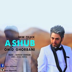 Omid Ghorbani – Ashoob