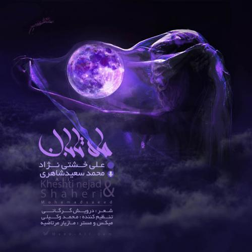 دانلود آهنگ محمد سعید شاهری ماه تابان