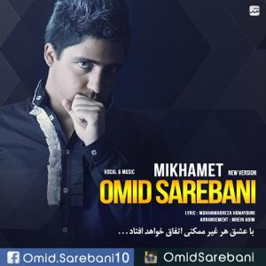 Omid Sarebani – Mikhamet (New Version)